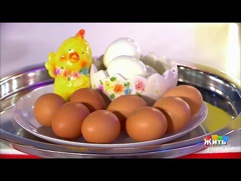 Жить здорово! Есть нельзя выбросить: яйца. (27.02.2017)