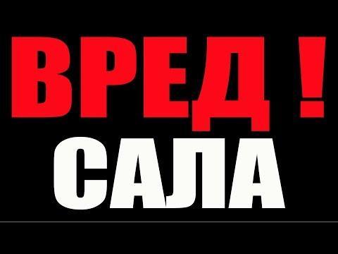 ВРЕД САЛА .
