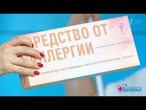 Здоровье. Дачная аптечка. Лекарства от аллергии(27.05.2018)