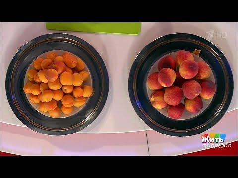 Жить здорово! Абрикос против персика. (12.07.2017)