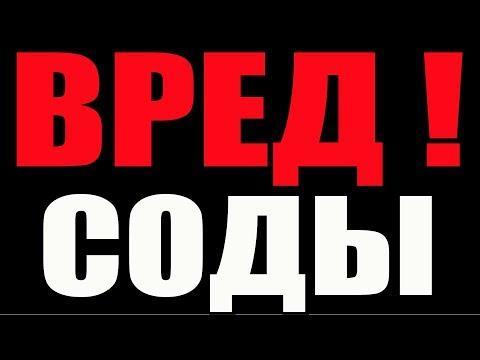 ВРЕД СОДЫ .