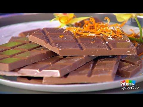 Жить здорово!Темный шоколад против молочного.  (26.12.2016)