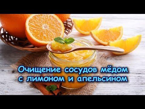 ОЧИЩЕНИЕ СОСУДОВ МЁДОМ С ЛИМОН И АПЕЛЬСИНОМ