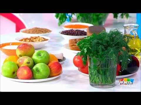 Жить здорово! Средиземноморская диета.(25.10.2017)