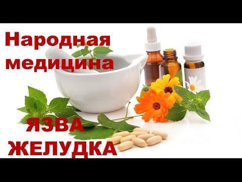 Лечение язвы желудка народными средствами и диета