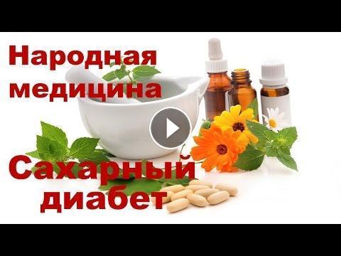 Народные средства и сахарный диабет